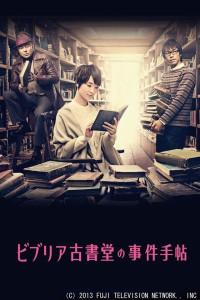 Bookshop proprietor Shioriko Shinokawa (Ayame Goriki) and her partners in deduction Hijime Shida (Katsumi Takahashi) and Daisuke Goura (Akira).